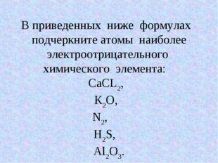 В приведенных ниже формулах подчеркните атомы наиболее электроотрицательного