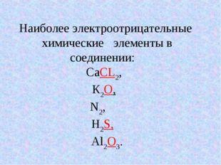 Наиболее электроотрицательные химические элементы в соединении: СаСL2, К2O, N