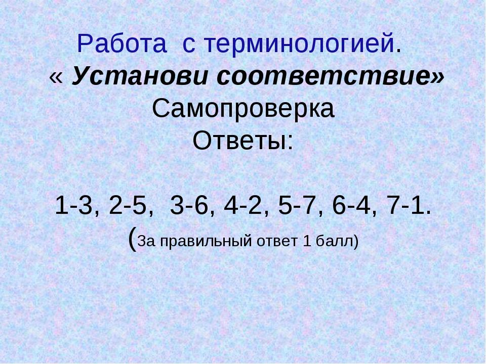 Работа с терминологией. « Установи соответствие» Самопроверка Ответы: 1-3, 2-...