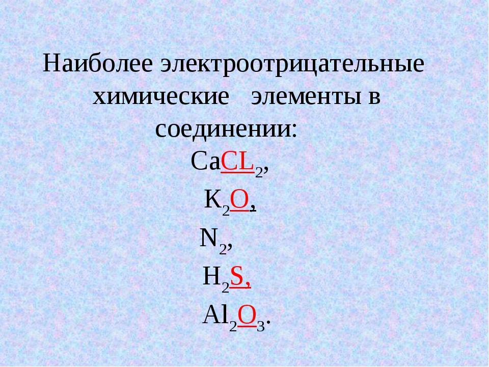Наиболее электроотрицательные химические элементы в соединении: СаСL2, К2O, N...