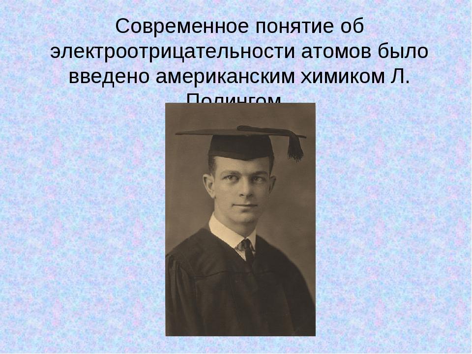 Современное понятие об электроотрицательности атомов было введено американски...