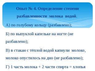 Опыт № 4. Определение степени разбавленности молока водой. А) по голубому кол