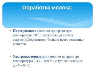 Пастеризация (молоко прогрето при температуре 70°С несколько десятков секунд.