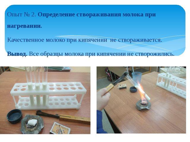 Опыт № 2. Определение створаживания молока при нагревании. Качественное молок...