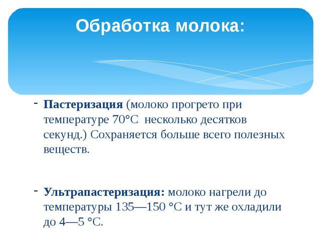 Пастеризация (молоко прогрето при температуре 70°С несколько десятков секунд....