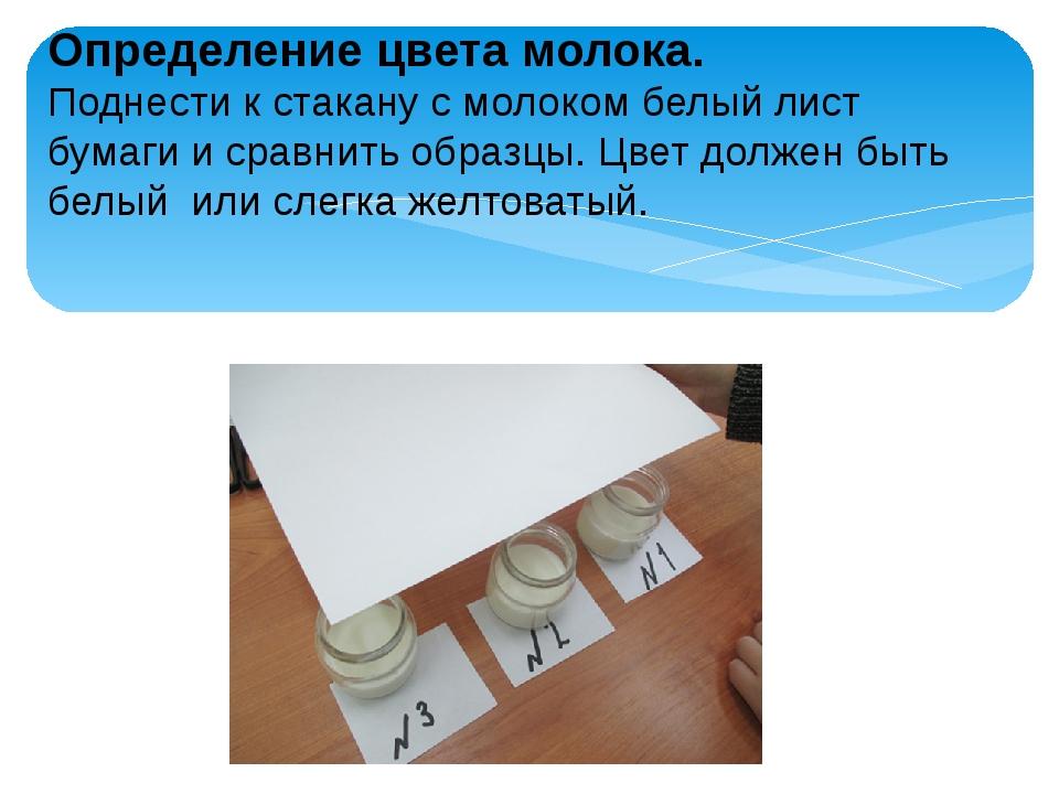 Определение цвета молока. Поднести к стакану с молоком белый лист бумаги и ср...