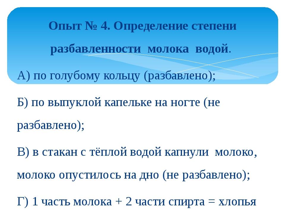 Опыт № 4. Определение степени разбавленности молока водой. А) по голубому кол...
