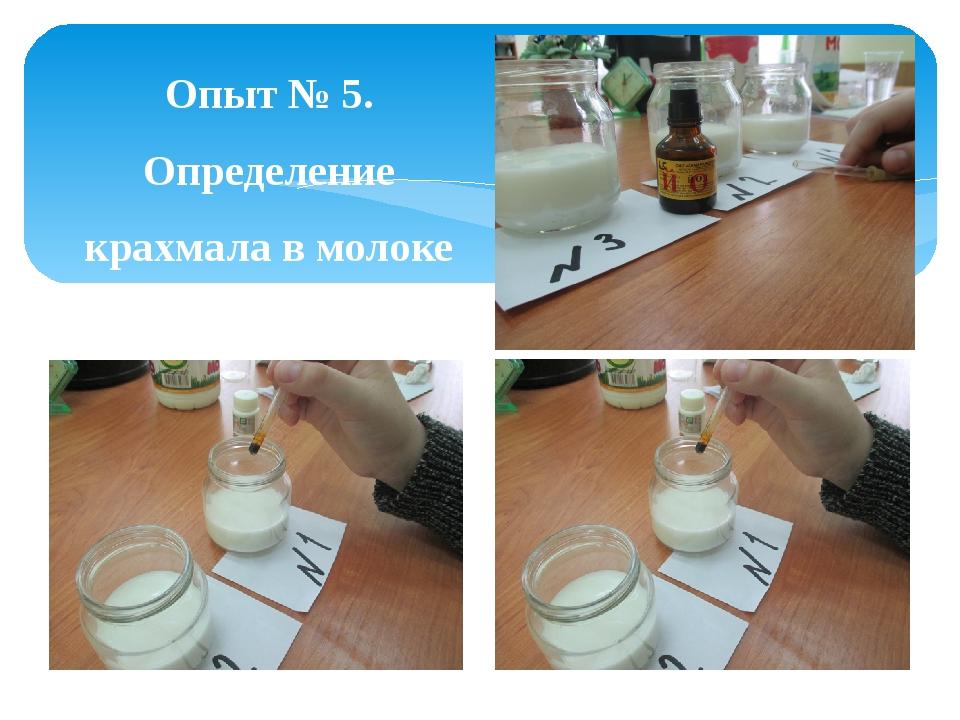 Опыт № 5. Определение крахмала в молоке (капелькой йода).