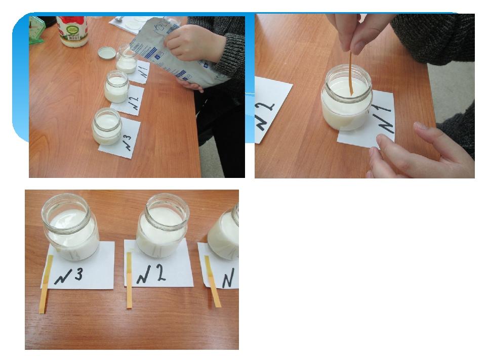 Вывод. Лакмус не изменил цвет, значит, в молоке нет кислот.