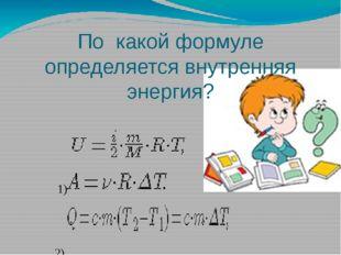 По какой формуле определяется внутренняя энергия? 1) 2) 3)