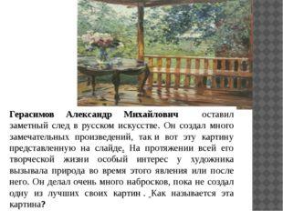 Герасимов Александр Михайлович оставил заметный след в русском искусстве. Он