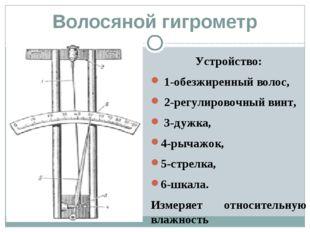 Волосяной гигрометр Устройство: 1-обезжиренный волос, 2-регулировочный винт