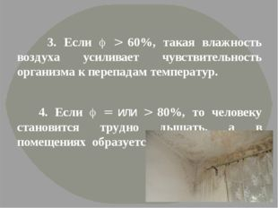 3. Если  > 60%, такая влажность воздуха усиливает чувствительность организм