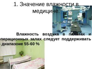 1. Значение влажности в медицине. Влажность воздуха в палатах и операционных