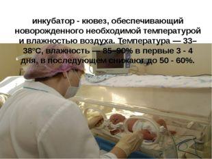 инкубатор - кювез, обеспечивающий новорожденного необходимой температурой и в