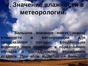 3. Значение влажности в метеорологии. Большое значение имеет знание влажност