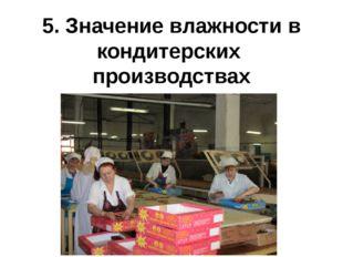 5. Значение влажности в кондитерских производствах