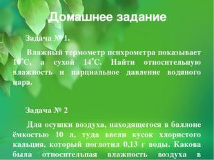 Домашнее задание Задача № 1. Влажный термометр психрометра показывает 10С, а