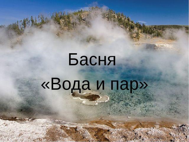 Басня «Вода и пар»