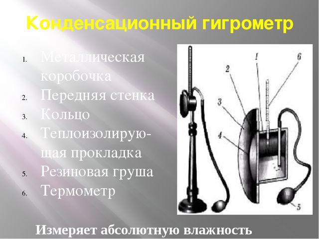 Конденсационный гигрометр Металлическая коробочка Передняя стенка Кольцо Тепл...