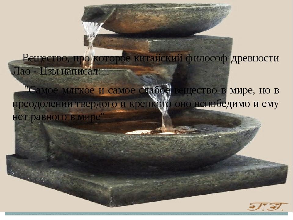 """Вещество, про которое китайский философ древности Лао - Цзы написал: """"Самое..."""