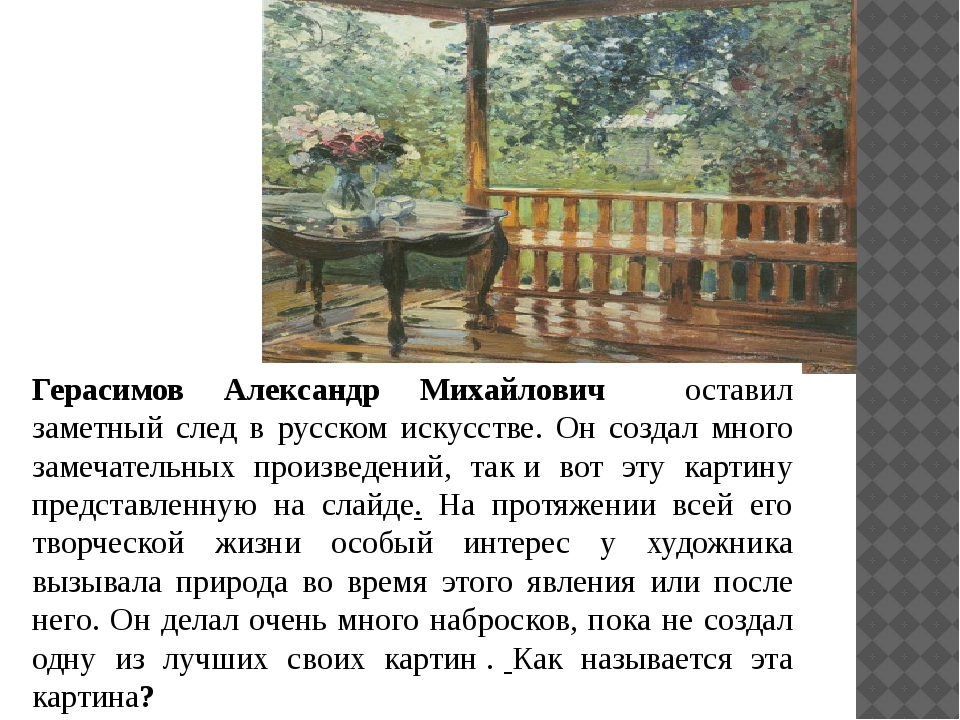 Герасимов Александр Михайлович оставил заметный след в русском искусстве. Он...