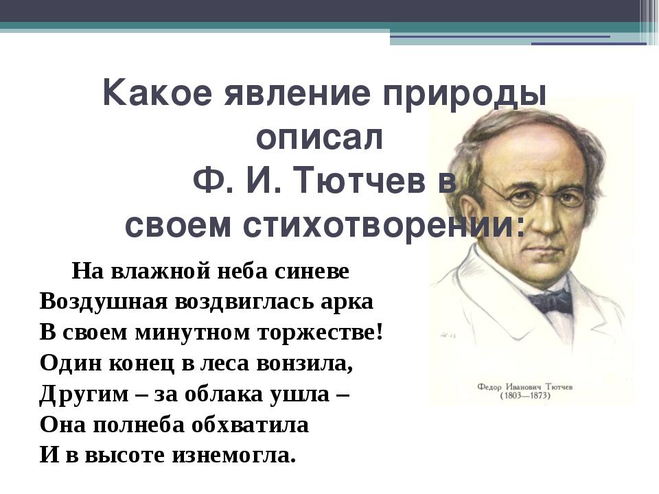 Какое явление природы описал Ф. И. Тютчевв своемстихотворении: На влажной...