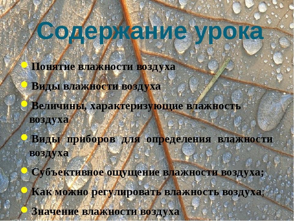 Содержание урока Понятие влажности воздуха Виды влажности воздуха Величины, х...
