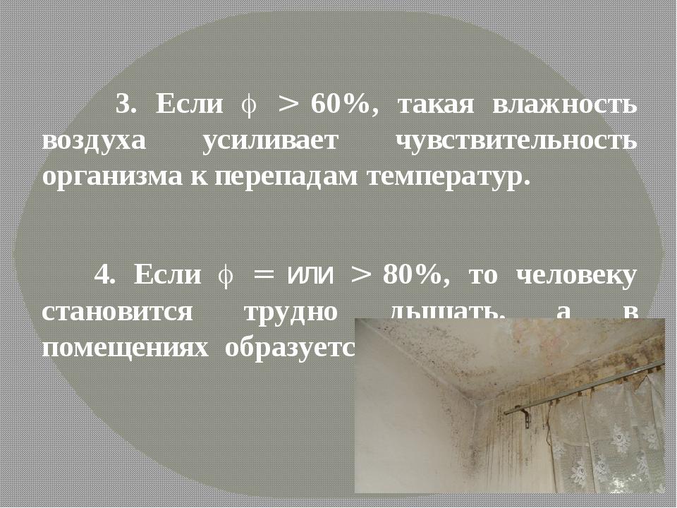 3. Если  > 60%, такая влажность воздуха усиливает чувствительность организм...
