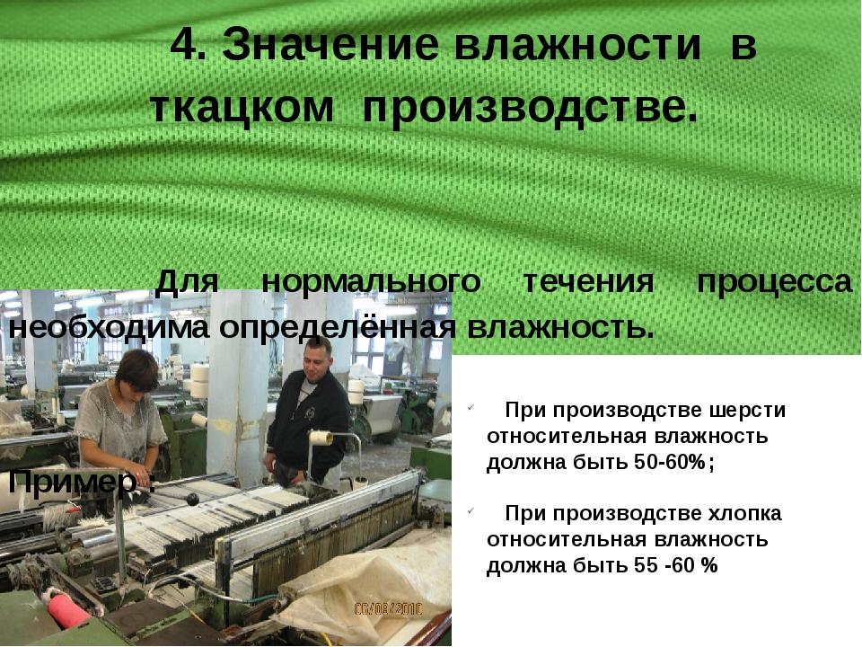4. Значение влажности в ткацком производстве. Для нормального течения процес...