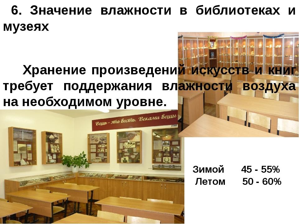 6. Значение влажности в библиотеках и музеях Хранение произведений искусств...