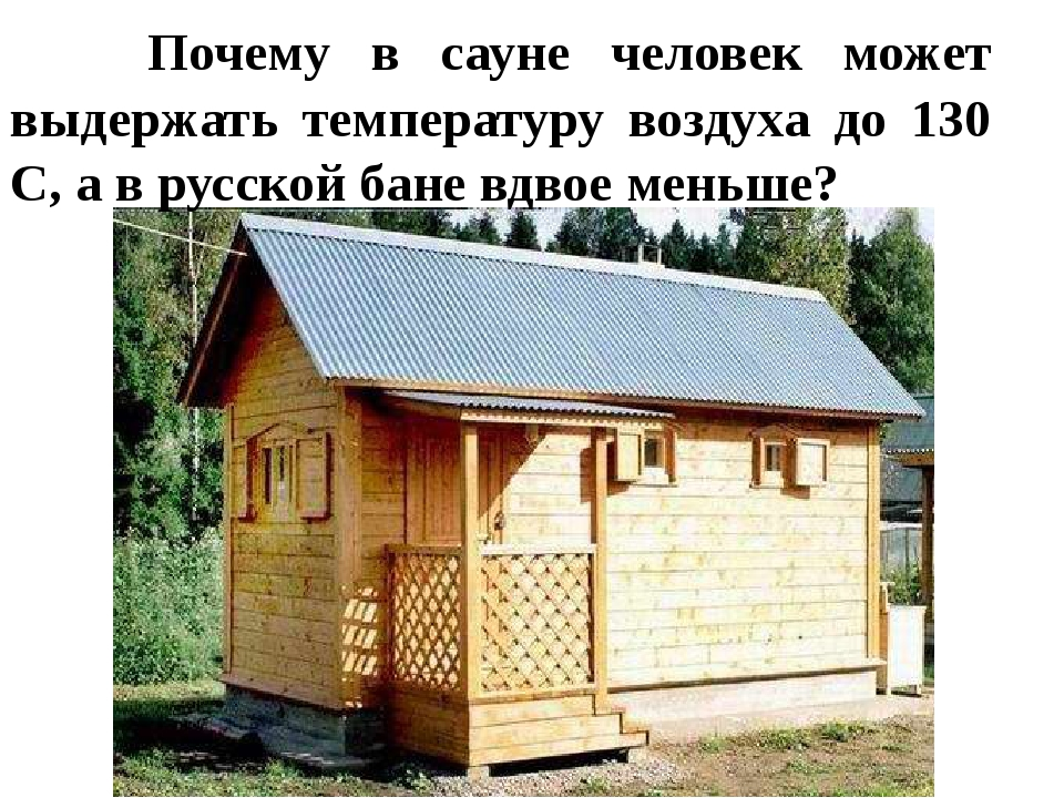 Почему в сауне человек может выдержать температуру воздуха до 130 С, а в рус...