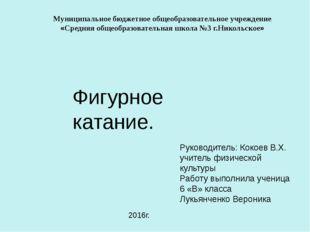 Руководитель: Кокоев В.Х. учитель физической культуры Работу выполнила учениц