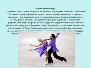 Спортивные танцы. Спортивные танцы – очень интересная дисциплина с точки зрен