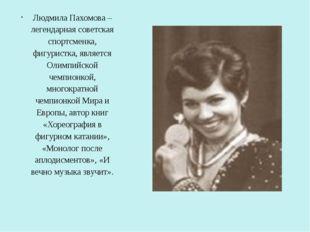 Людмила Пахомова – легендарная советская спортсменка, фигуристка, является О