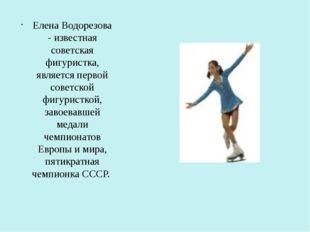Елена Водорезова - известная советская фигуристка, является первой советской