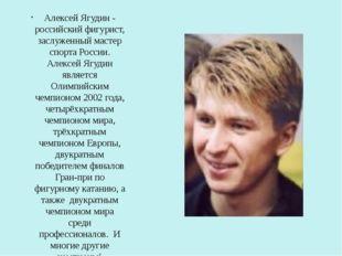 Алексей Ягудин - российский фигурист, заслуженный мастер спорта России. Алек