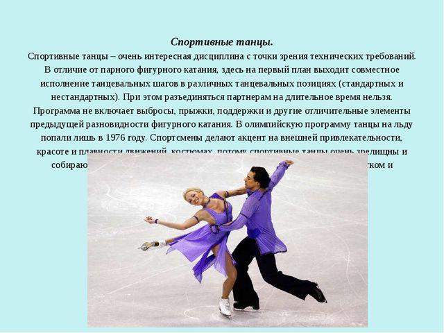 Спортивные танцы. Спортивные танцы – очень интересная дисциплина с точки зрен...