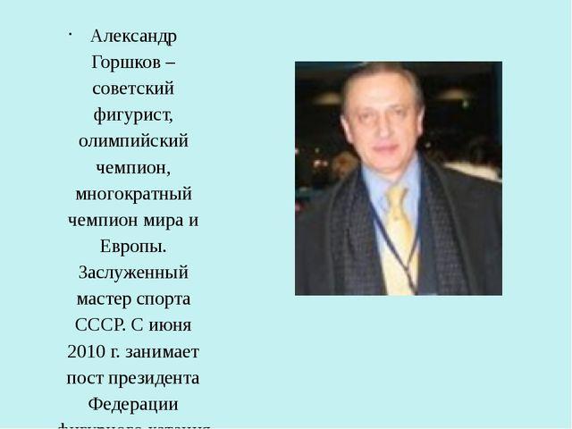 Александр Горшков – советский фигурист, олимпийский чемпион, многократный че...