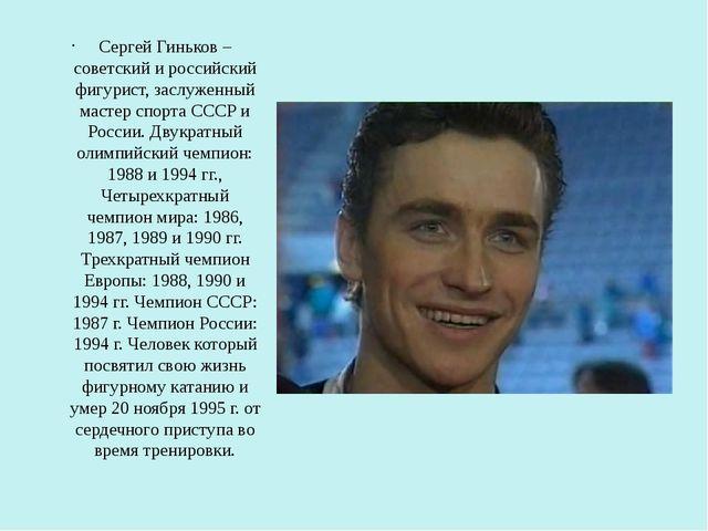 Сергей Гиньков – советский и российский фигурист, заслуженный мастер спорта...