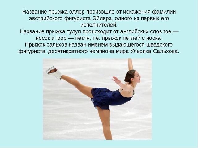 Название прыжка оллер произошло от искажения фамилии австрийского фигуриста Э...