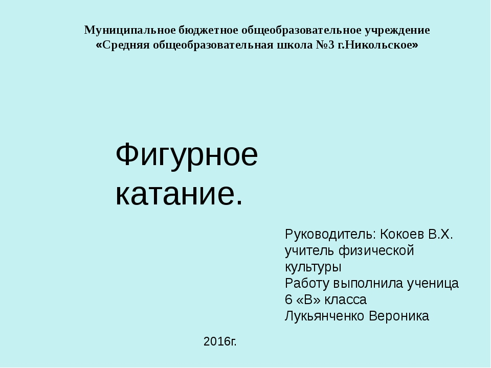 Руководитель: Кокоев В.Х. учитель физической культуры Работу выполнила учениц...