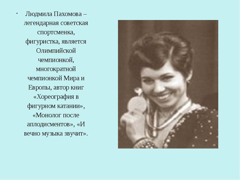 Людмила Пахомова – легендарная советская спортсменка, фигуристка, является О...