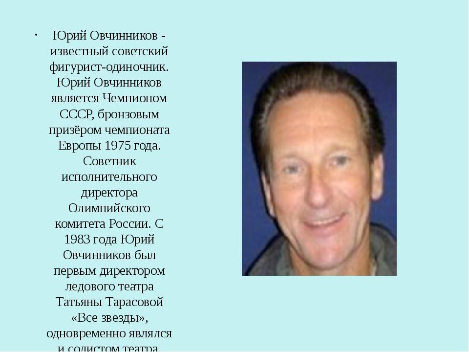 Юрий Овчинников - известный советский фигурист-одиночник. Юрий Овчинников яв...