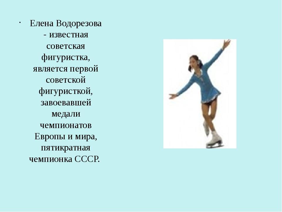 Елена Водорезова - известная советская фигуристка, является первой советской...