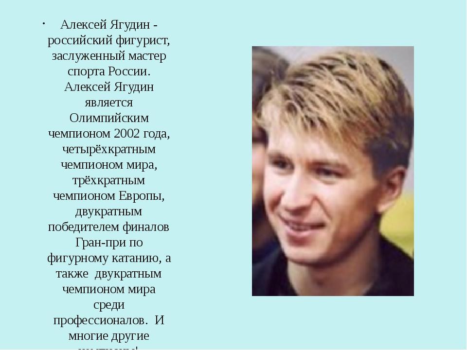 Алексей Ягудин - российский фигурист, заслуженный мастер спорта России. Алек...