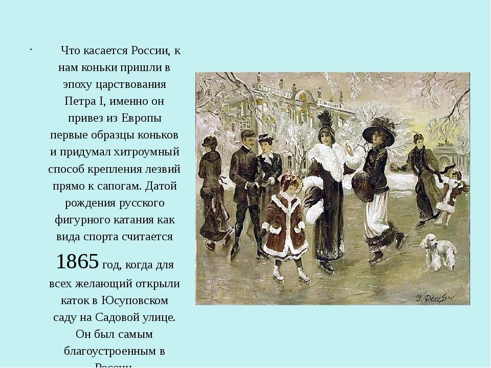 Что касается России, к нам коньки пришли в эпоху царствования Петра I, именн...