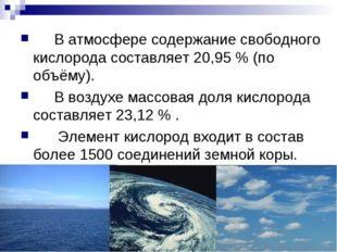 В атмосфере содержание свободного кислорода составляет 20,95 % (по объёму).