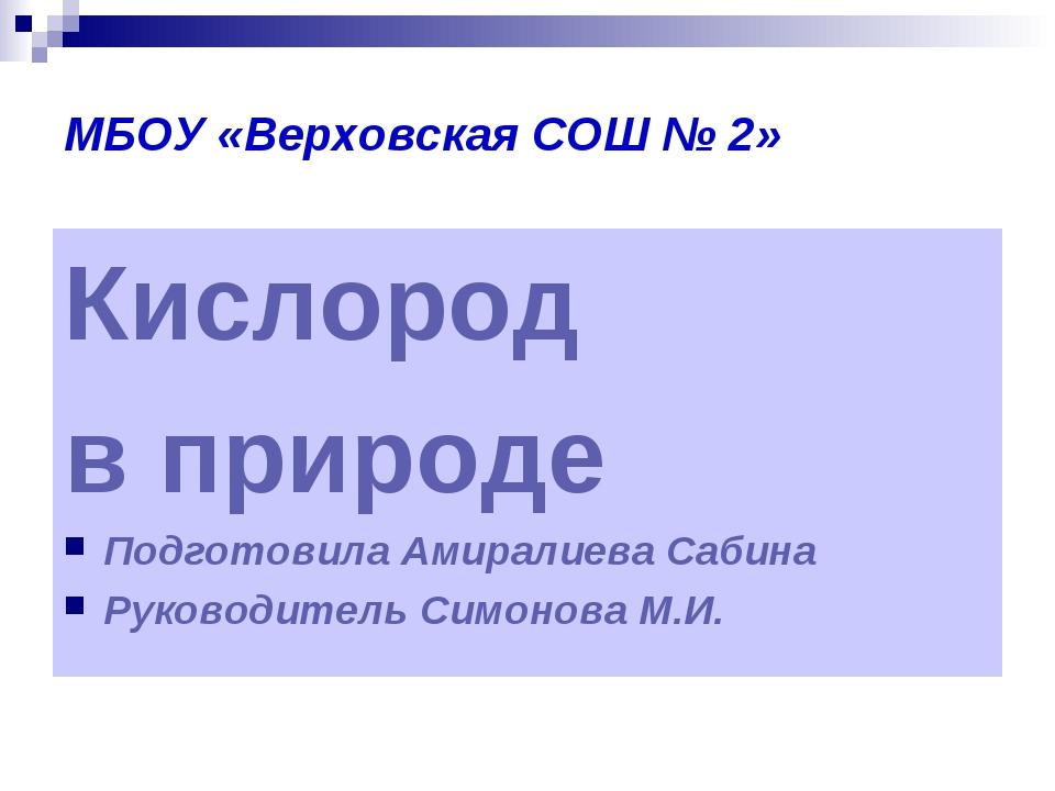 МБОУ «Верховская СОШ № 2» Кислород в природе Подготовила Амиралиева Сабина Ру...