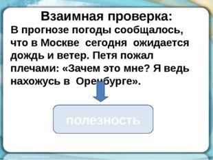 Взаимная проверка: В прогнозе погоды сообщалось, что в Москве сегодня ожидает